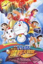 Doraemon Great Adventure in the Antarctic Kachi Kochi โดราเอมอน ตอน คาชิ-โคชิ การผจญภัยขั้วโลกใต้ของโนบิตะ