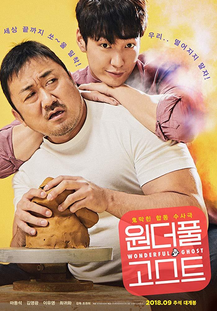 THE SOUL-MATE (2018) คนกับผี คู่เเสบแบบว่าป่วง
