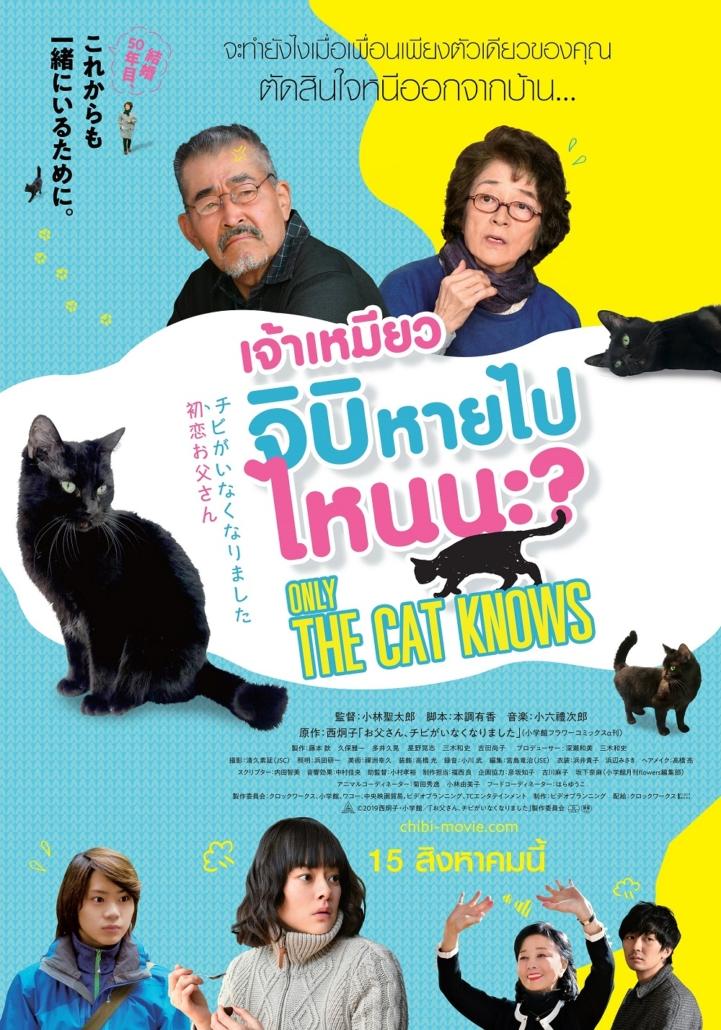 Only The Cat Knows (2019) เจ้าเหมียวจิบิ หายไปไหนนะ?