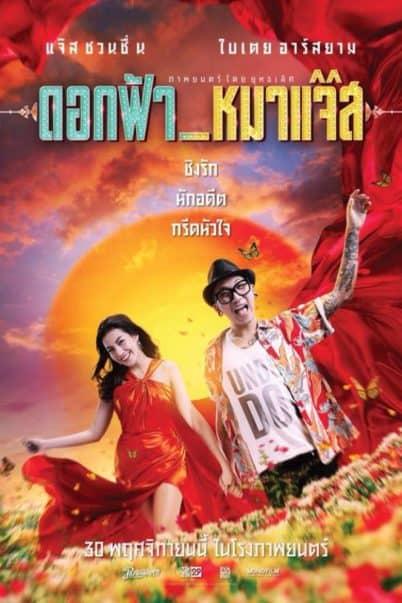 DOK FAH MHA JAZZ (2017) ดอกฟ้า หมาแจ๊ส