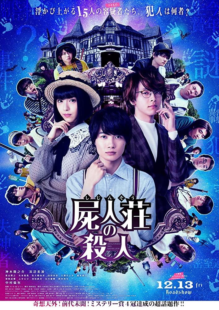 Murder at Shijinso ฆาตกรบ้านพักคนตาย (2019)