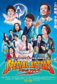 Special Actors (2019) เล่นใหญ่ ใจเกินร้อย