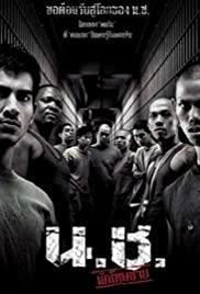 Bangkok Hell (2002) น.ช. นักโทษชาย