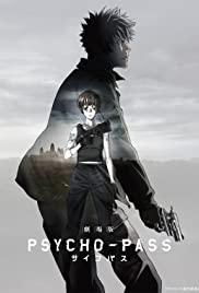PSYCHO-PASS THE MOVIE ( GEKIJOUBAN PSYCHO-PASS) (2015) ไซโคพาส ถอดรหัสล่า เดอะมูฟวี่