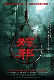 The Rope Curse (2018) คำสาปเชือก