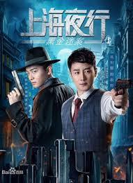 The Bund (2021) รัตติกาลแห่งเซี่ยงไฮ้ 1 คดีปริศนาเงินสกปรก