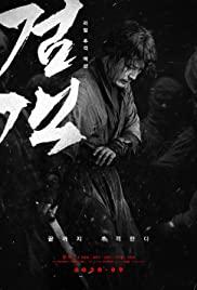 The Swordsman (2020) นักดับ