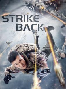 Strike Back (2021) ก้าวข้ามสถานการณ์จนตรอก