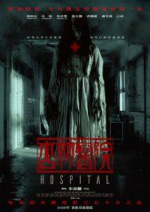 HOSPITAL (2020) โรงพยาบาลอาถรรพ์