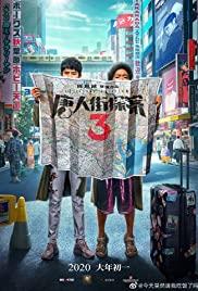 Detective Chinatown 3 (2021) แก๊งม่วนป่วนโตเกียว 3