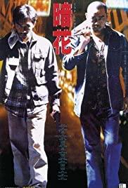 The Longest Nite (1998) 1 บ้าระห่ำ 1 อำมหิต