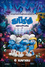 Smurfs The Lost Village (2017) สเมิร์ฟ หมู่บ้านที่สาบสูญ