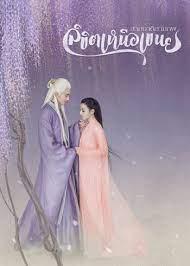 Eternal Love of Dream (2020) สามชาติสามภพ ลิขิตเหนือเขนย (พากย์ไทย)