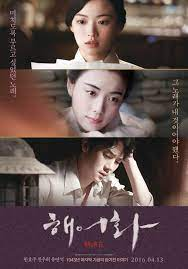 Love Lies (2016)