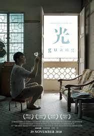 Guang (2018)