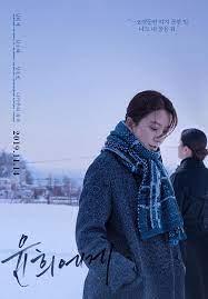MOONLIT WINTER (2019) ซับไทย