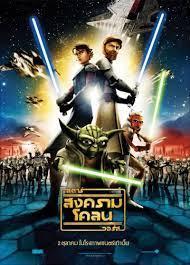Star Wars: The Clone Wars (2008) สตาร์ วอร์ส: สงครามโคลน